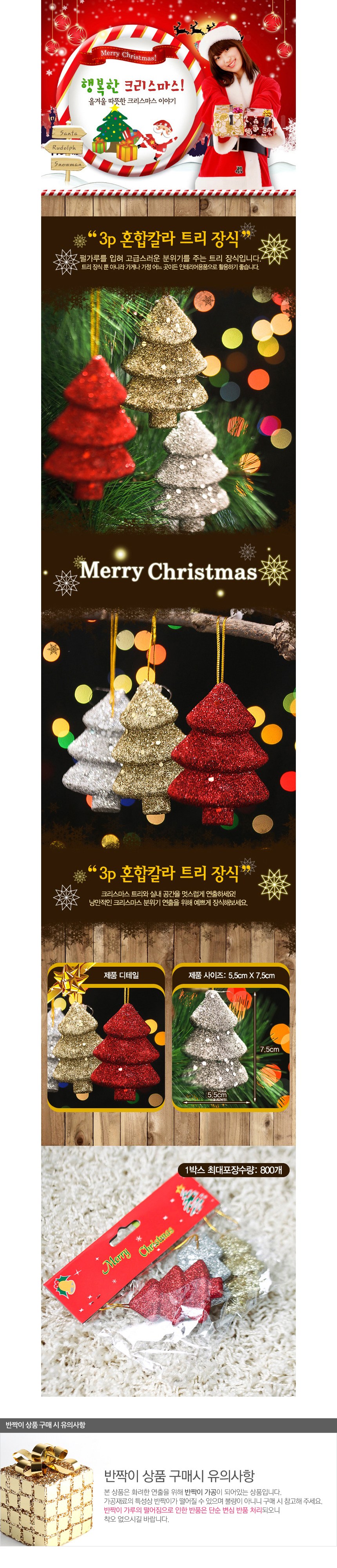 [ WINEQOK ] Christmas Goods / Mixed color tree decoration.