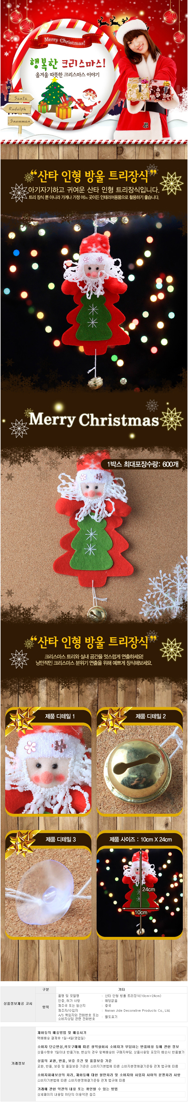 [ WINEQOK ] Christmas Goods / Santa doll bell tree decoration ×