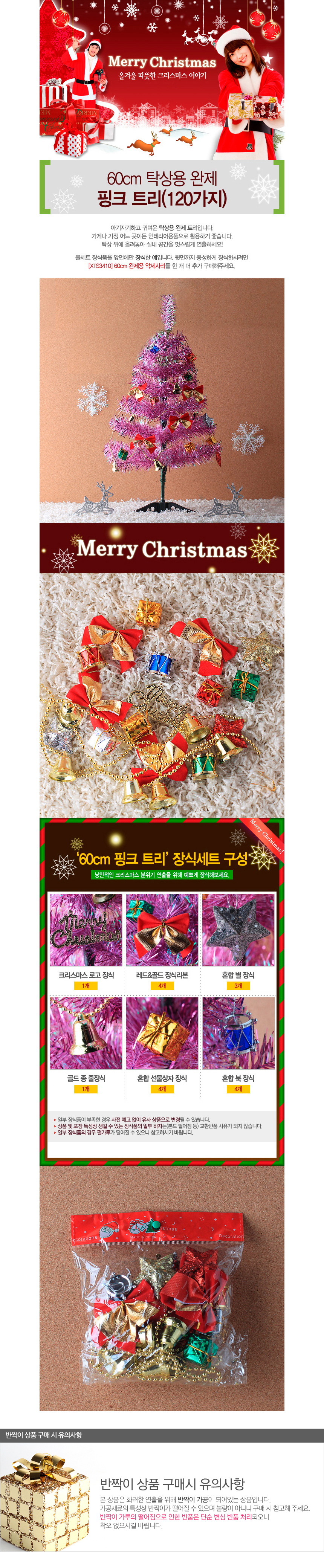 [ WINEQOK ] Christmas Goods / Desktop Completed Pink Glitter Tree