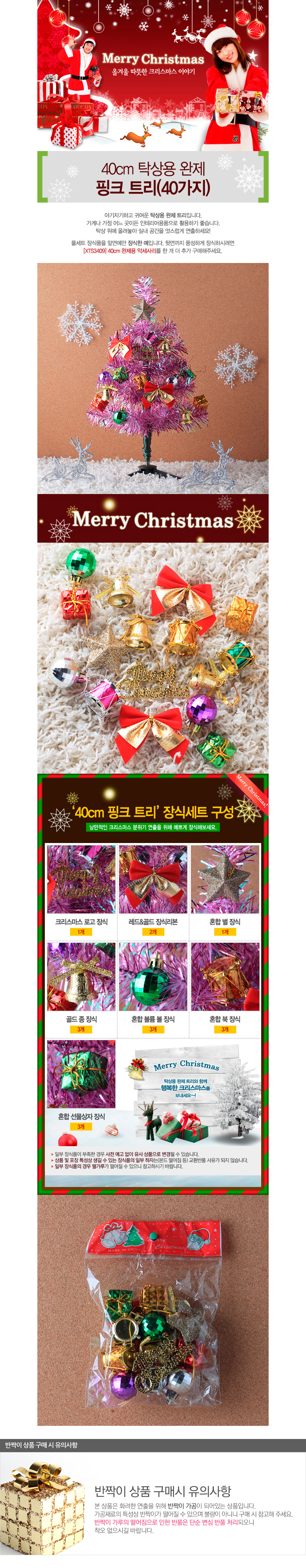 [ WINEQOK ] Christmas Goods / Completed desktop pink shiny tree branches