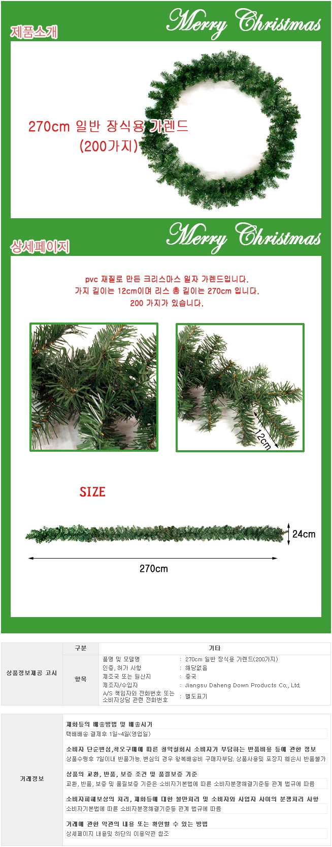 [ WINEQOK ] Christmas Goods / General decorative garland branches