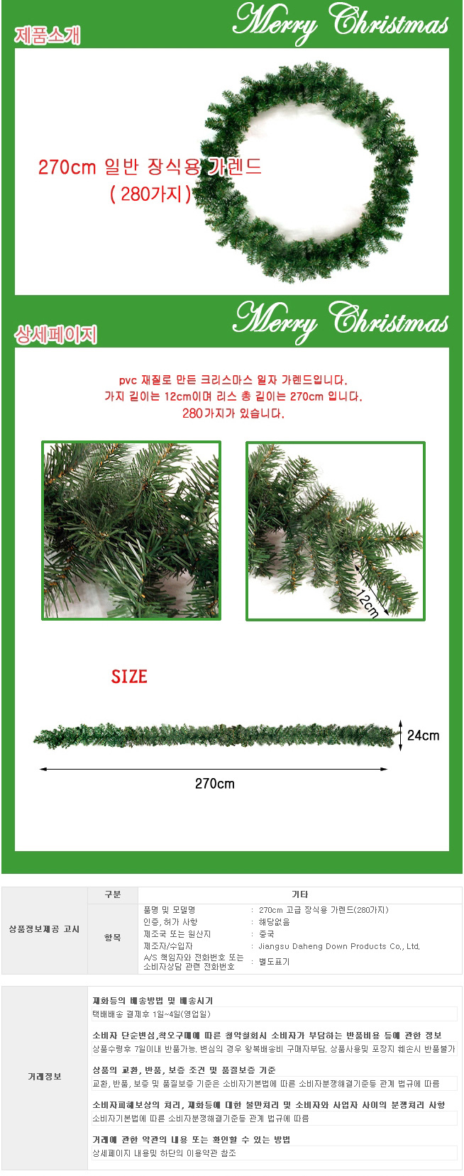[ WINEQOK ] Christmas Goods / Decorative Garland Branch
