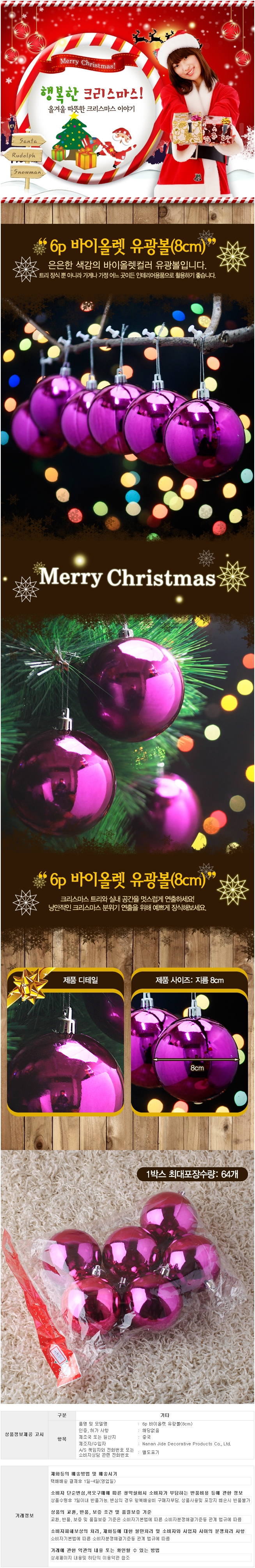 [ WINEQOK ] Christmas Goods / Violet Glossy Ball 1p