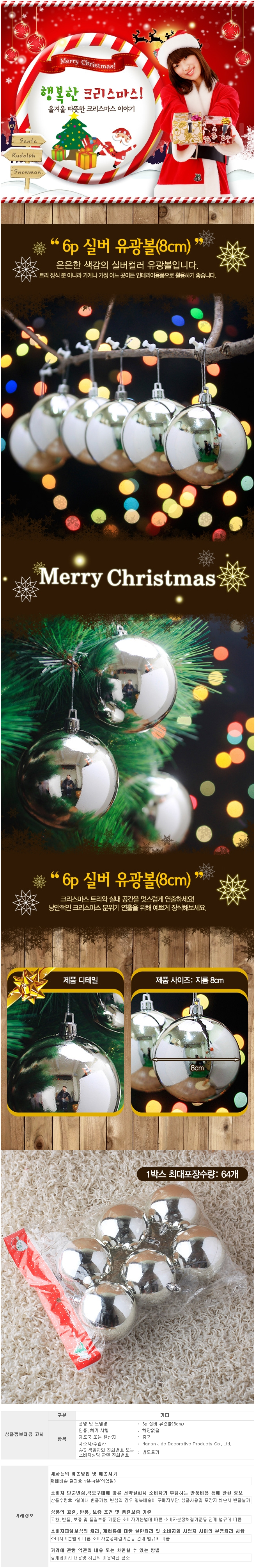 [ WINEQOK ] Christmas Goods / Silver Glossy Ball 1p