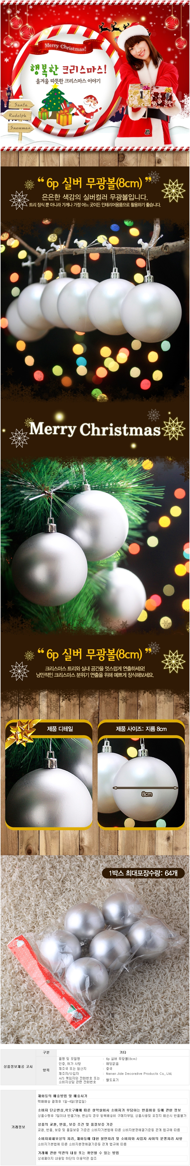 [ WINEQOK ] Christmas Goods / Silver matte ball 1p