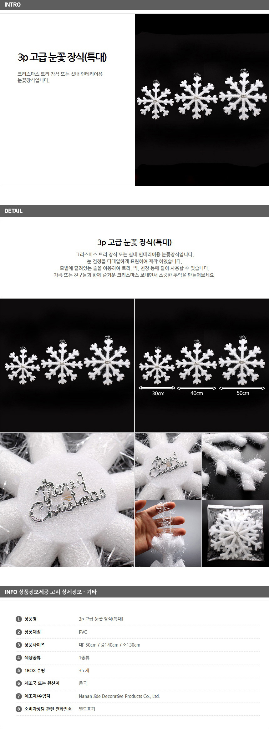 [ WINEQOK ] Christmas Goods / Advanced snow decoration