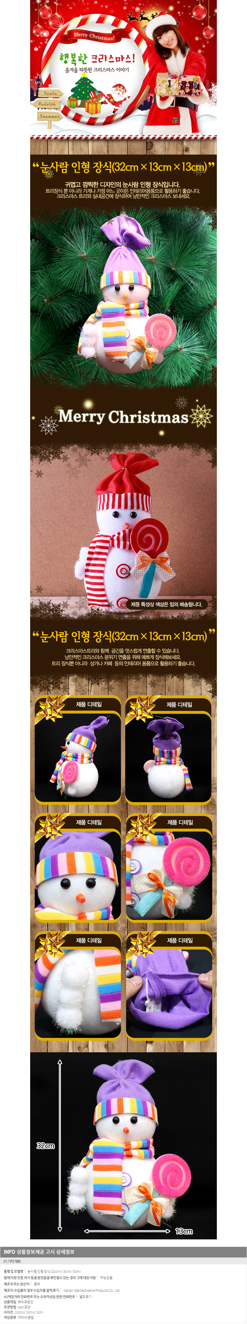 [ WINEQOK ] Christmas Goods / Snowman doll decoration ×