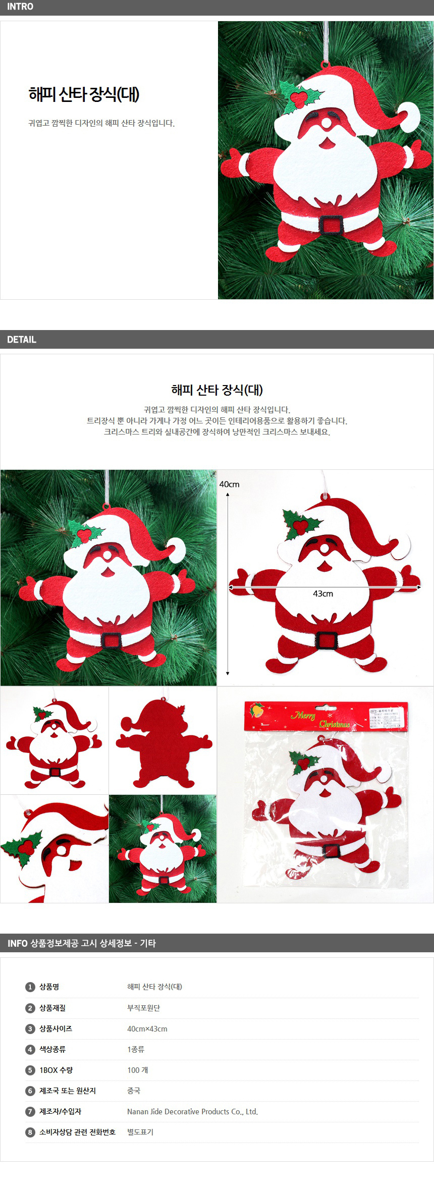 [ WINEQOK ] Christmas Goods / Happy Santa decorations ×