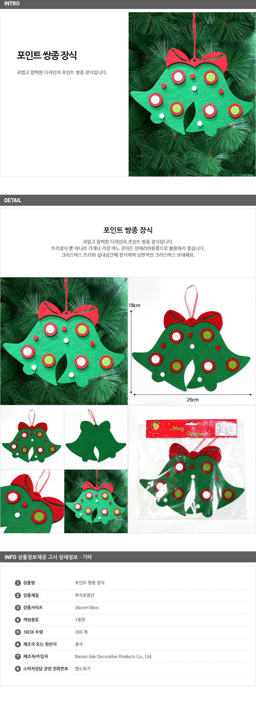[ WINEQOK ] Christmas Goods / Point twin 1p decoration ×