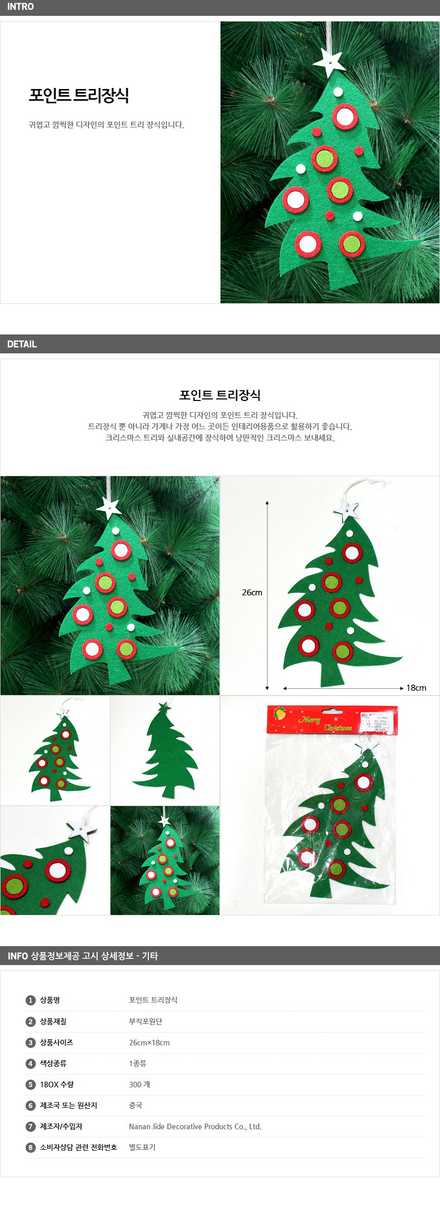 [ WINEQOK ] Christmas Goods / Point tree decoration ×
