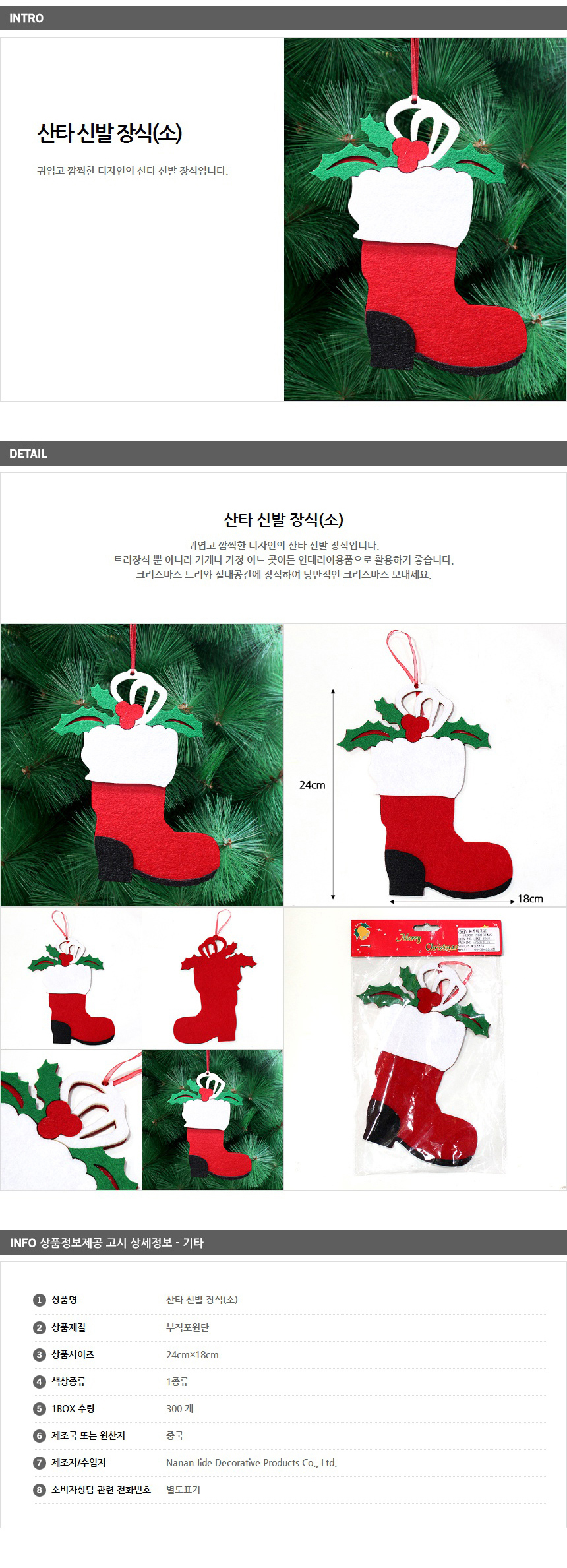 [ WINEQOK ] Christmas Goods / Santa shoe decoration ×