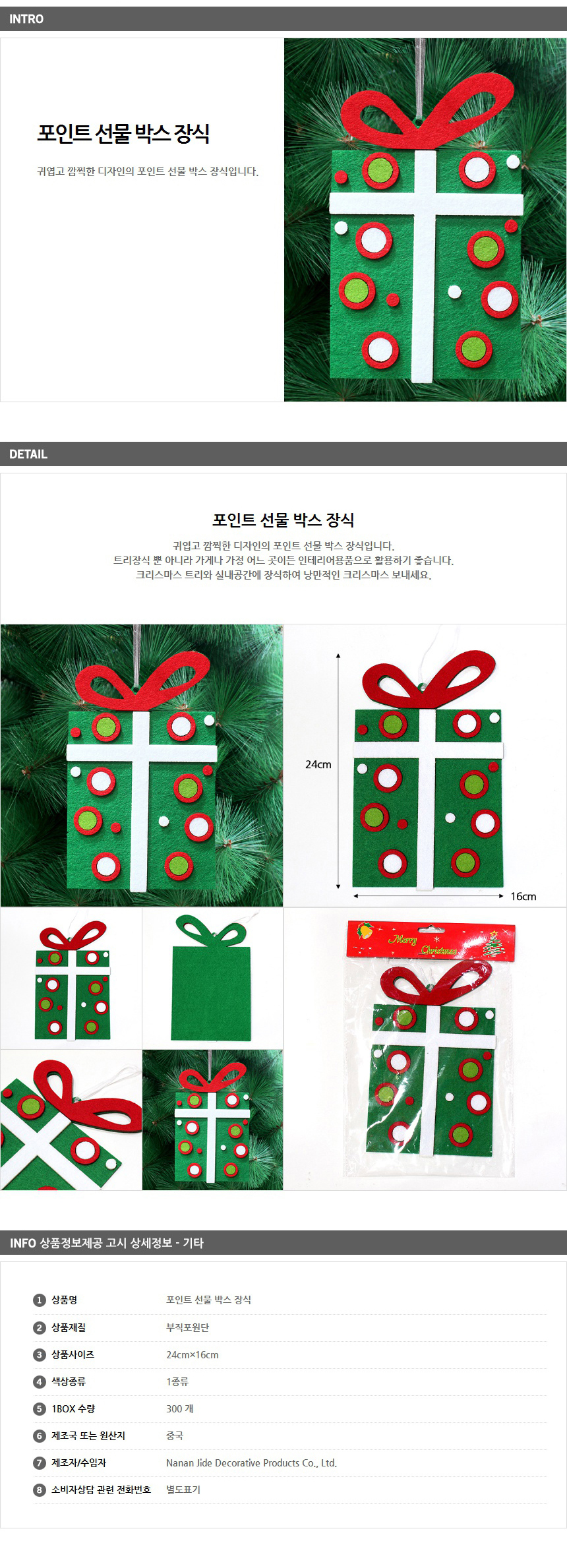 [ WINEQOK ] Christmas Goods / Point gift box decoration ×
