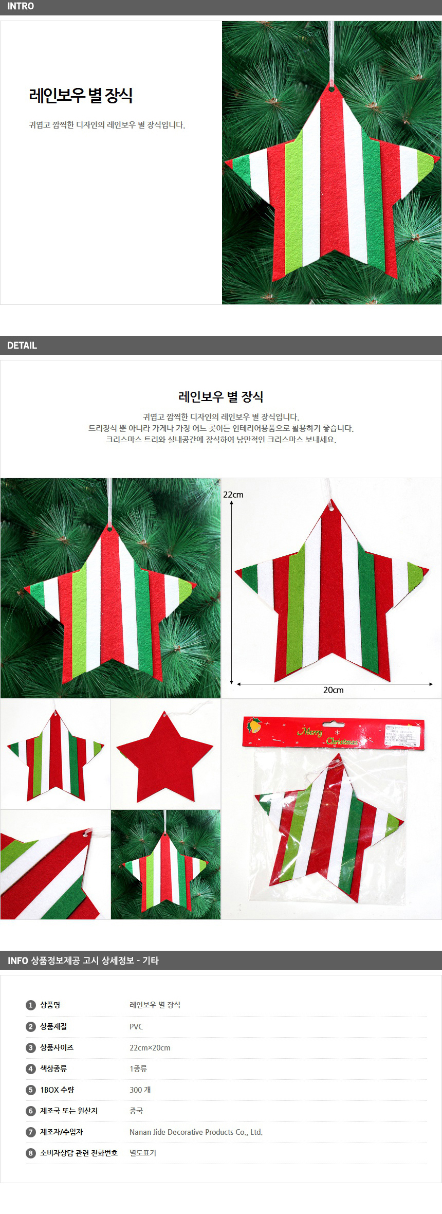 [ WINEQOK ] Christmas Goods / Rainbow star decoration ×