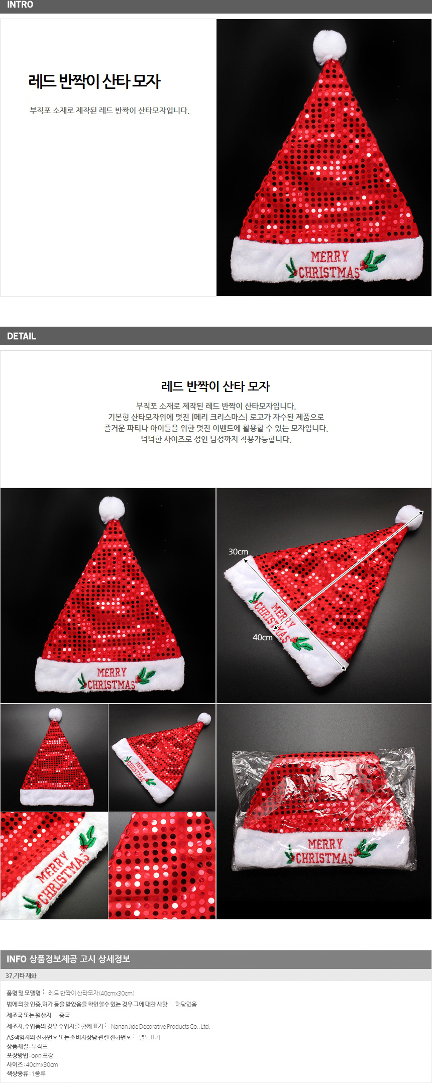 [ WINEQOK ] Christmas Goods / Red velvet shiny santa hat ×