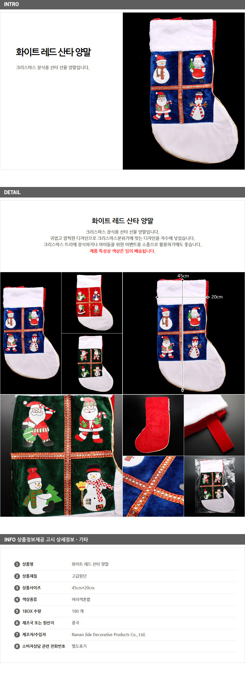 [ WINEQOK ] Christmas Goods / White Red Velvet Santa Socks ×