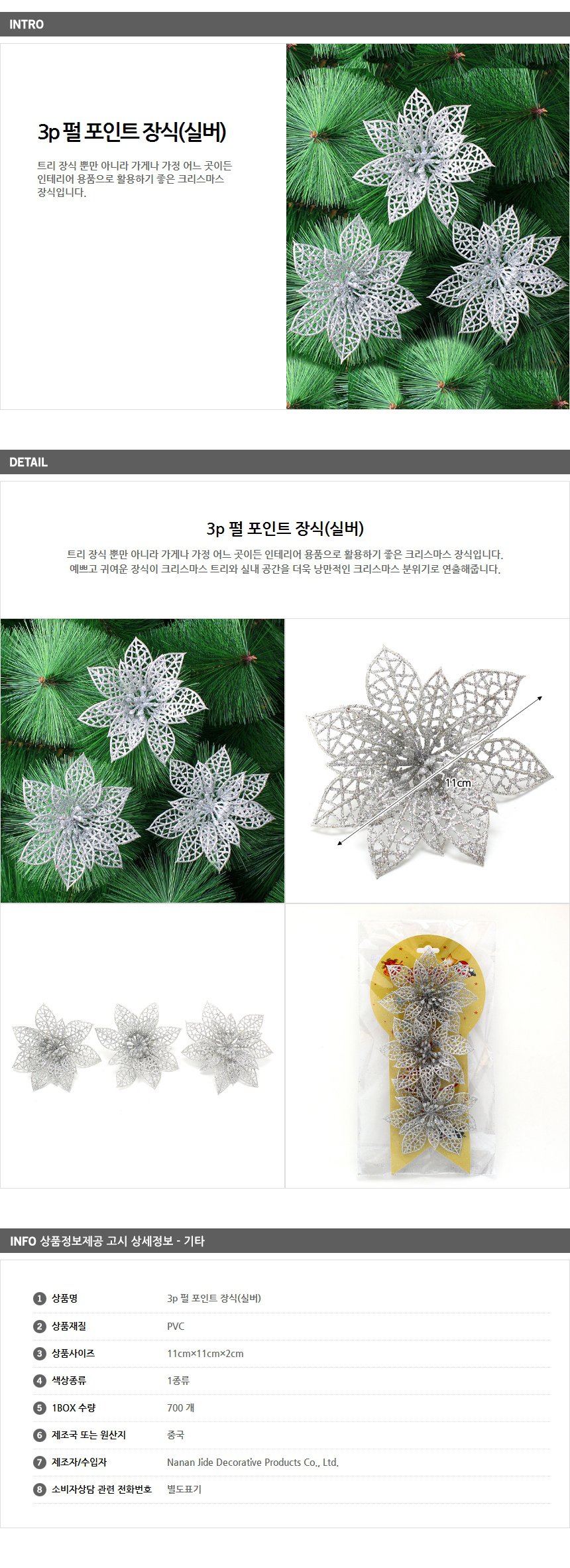 [ WINEQOK ] Christmas Goods / Pearl Point Decorated Silver
