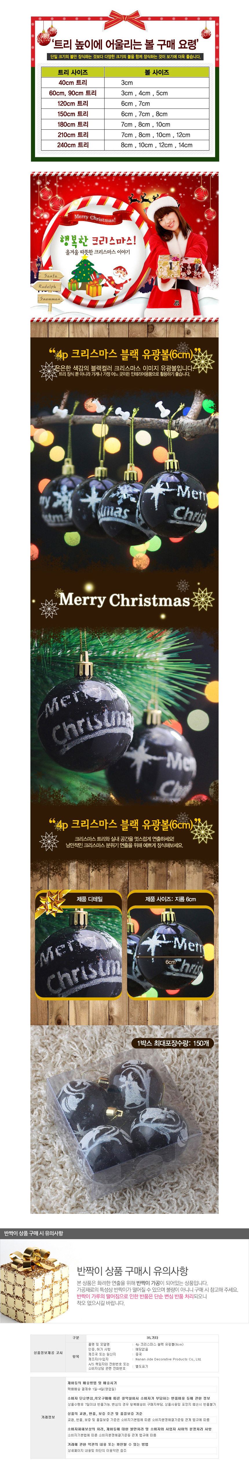[ WINEQOK ] Christmas Goods / Christmas Black Glossy Ball 1p
