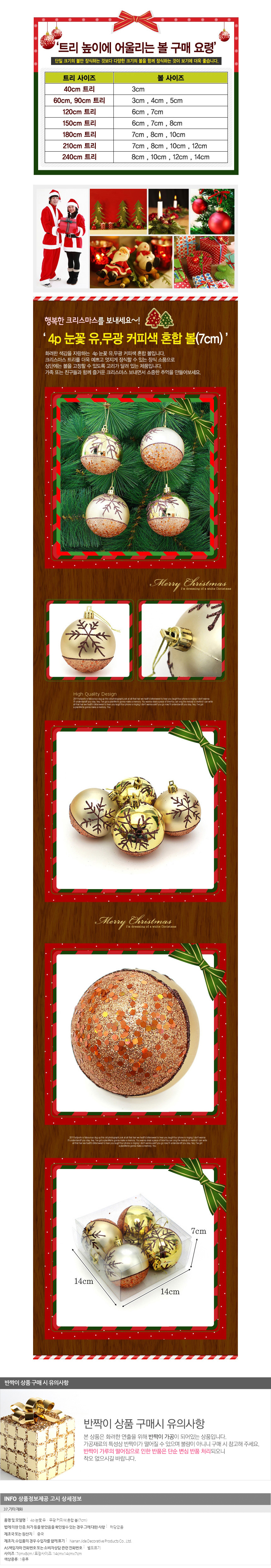 [ WINEQOK ] Christmas Goods / Mixture of snow flake oil and matte coffee color 1p