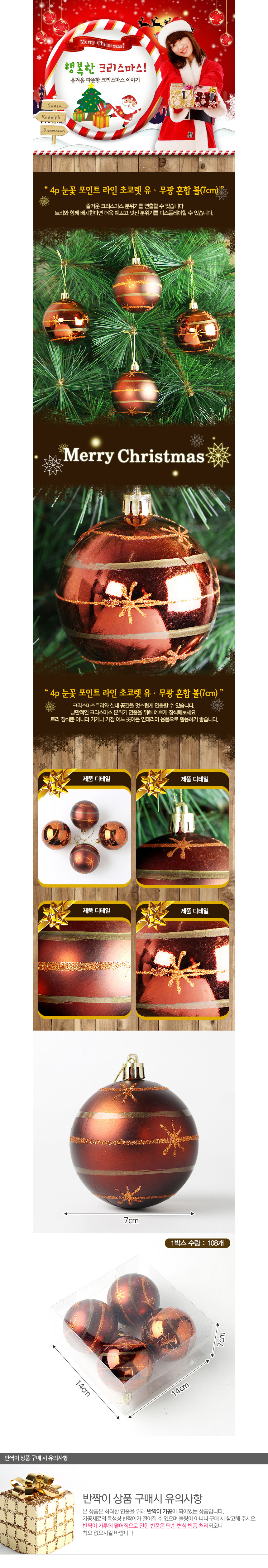 [ WINEQOK ] Christmas Goods / Snowball Point Line Chocolate Ball Mixing Ball 1p