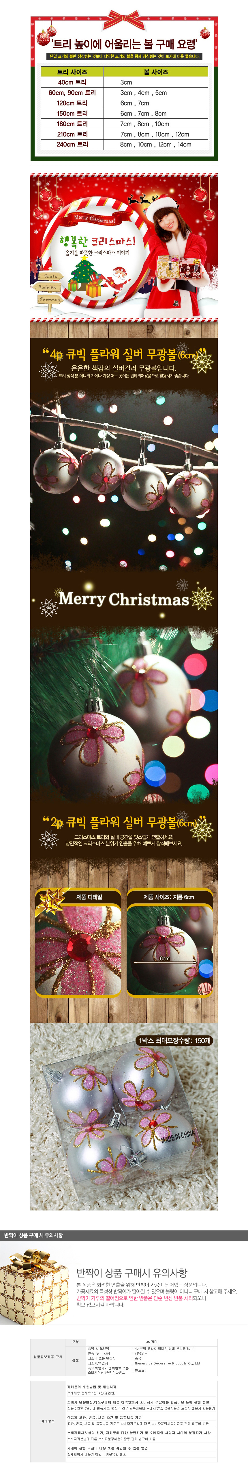 [ WINEQOK ] Christmas Goods / Cubic Flower Image Silver Matte Ball 1p