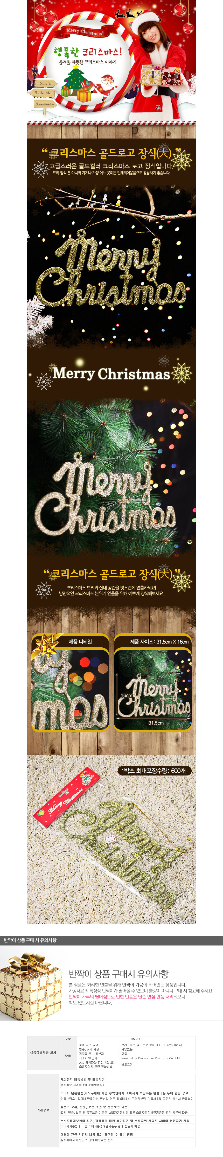 [ WINEQOK ] Christmas Goods / Christmas gold logo decoration. ×