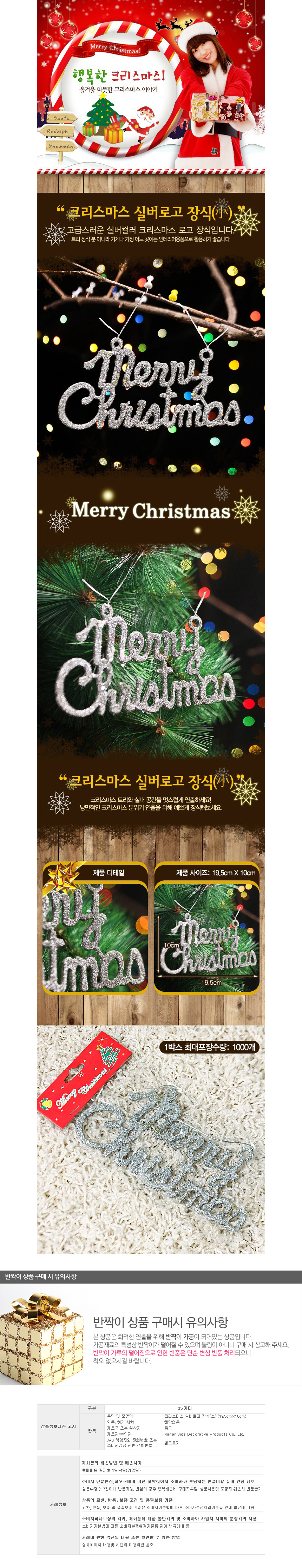 [ WINEQOK ] Christmas Goods / Decorate Christmas silver logo. ×