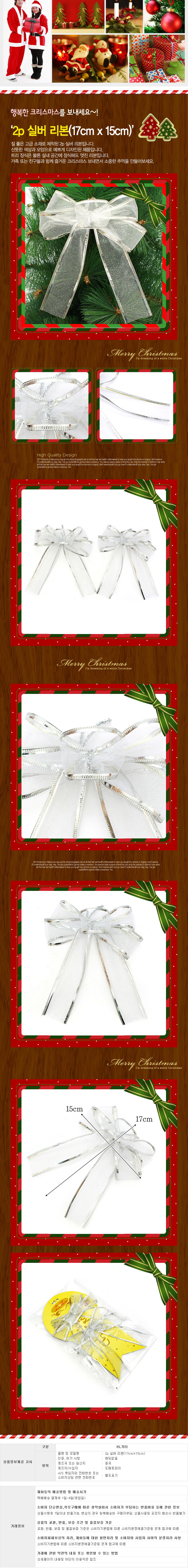 [ WINEQOK ] Christmas Goods / Silver ribbon ×