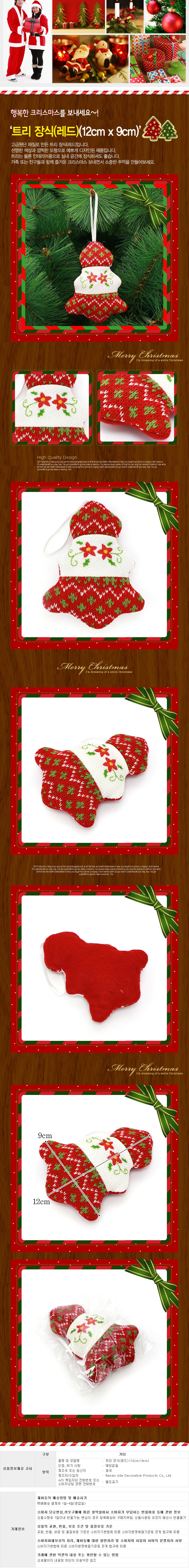 [ WINEQOK ] Christmas Goods / Red velvet with tree decoration ×