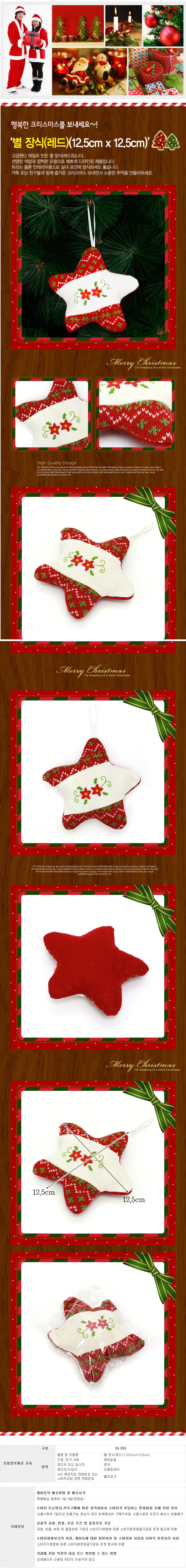 [ WINEQOK ] Christmas Goods / Red velvet with stars .×.