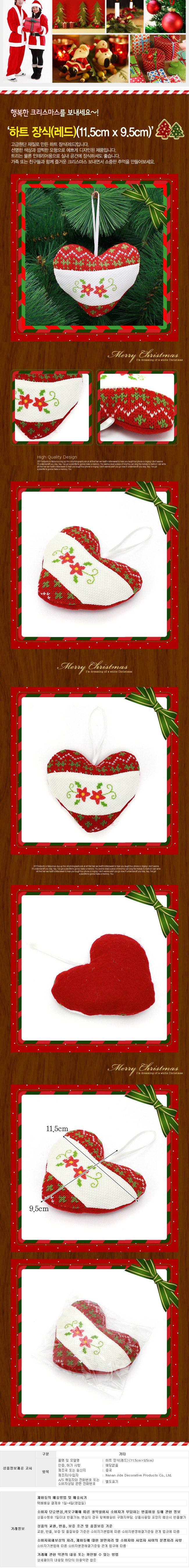 [ WINEQOK ] Christmas Goods / Red velvet decorated with hearts.