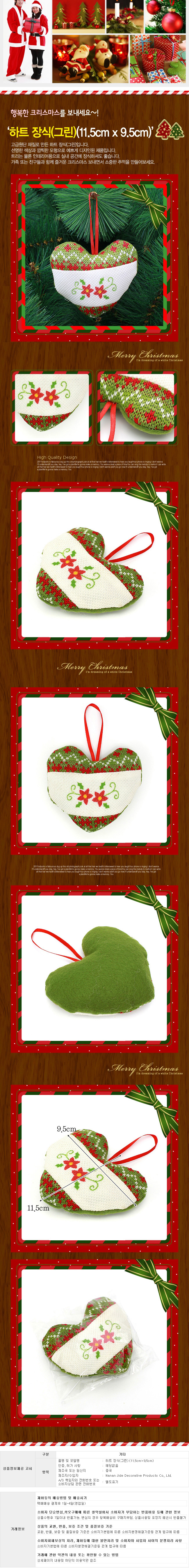 [ WINEQOK ] Christmas Goods / Heart green decoration.