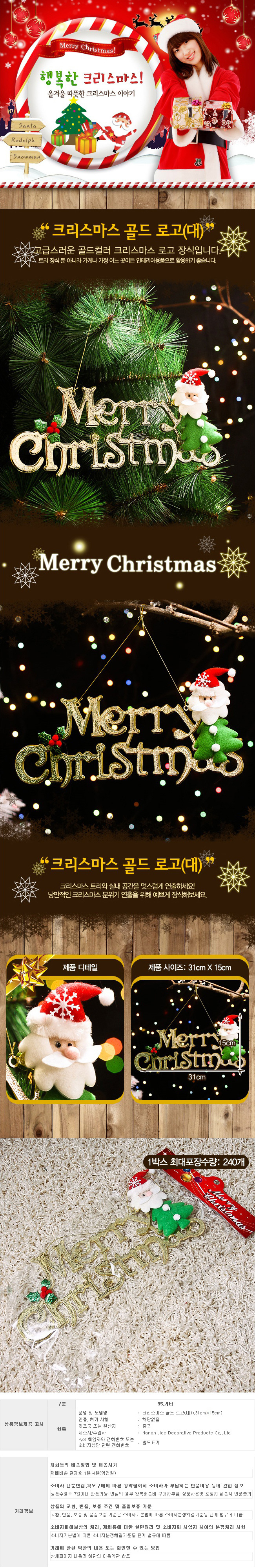 [ WINEQOK ] Christmas Goods / Christmas gold logo ×