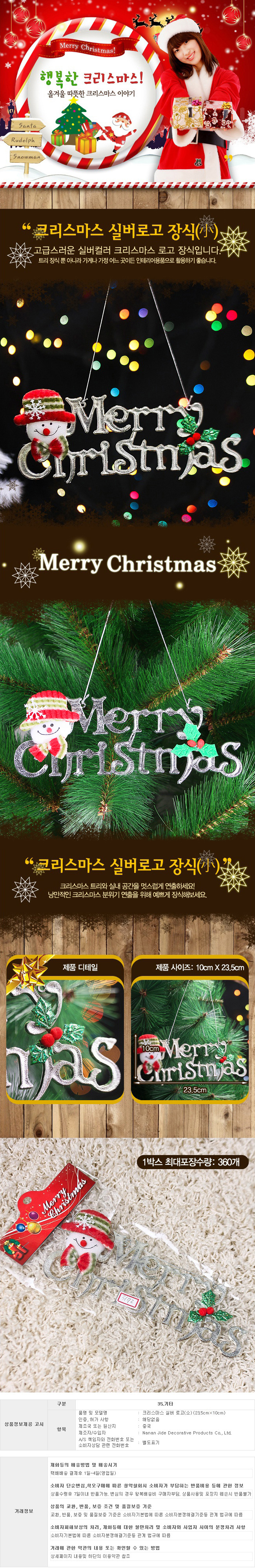[ WINEQOK ] Christmas Goods / Christmas silver logo Small