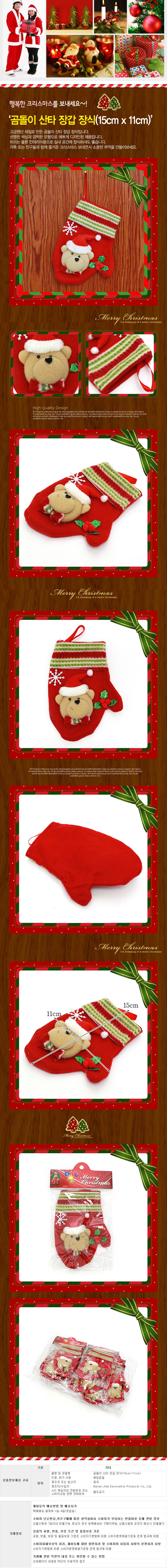 [ WINEQOK ] Christmas Goods / Bear Santa Glove Decoration