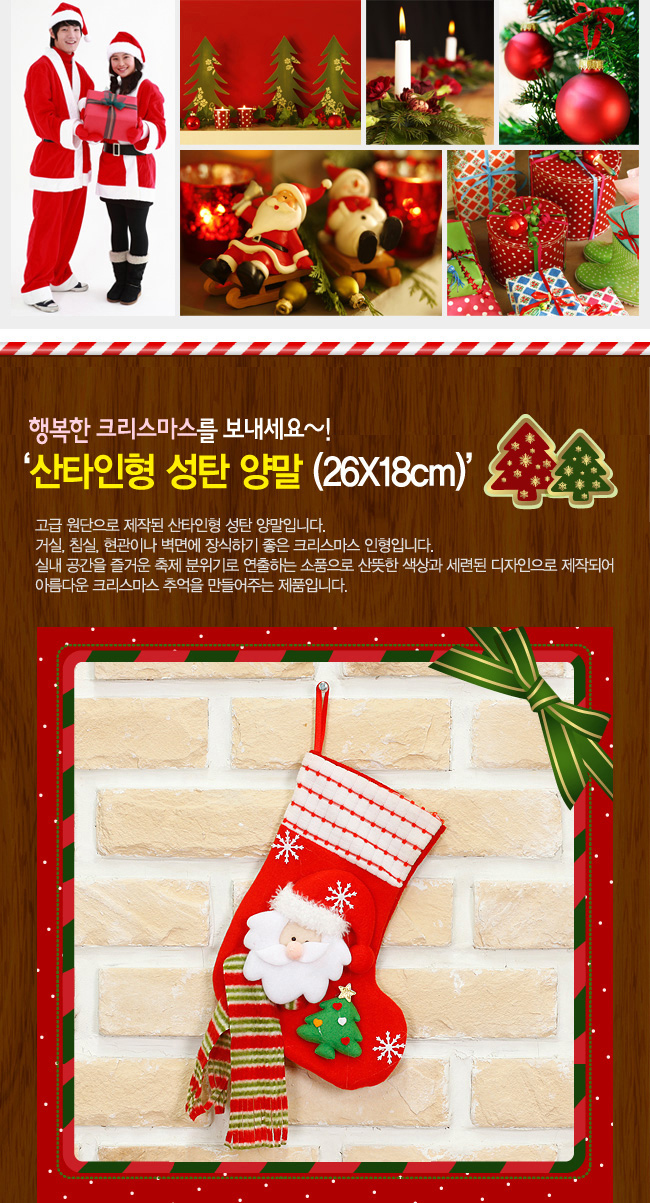 [ WINEQOK ] Christmas Goods / Santa doll Christmas socks ×