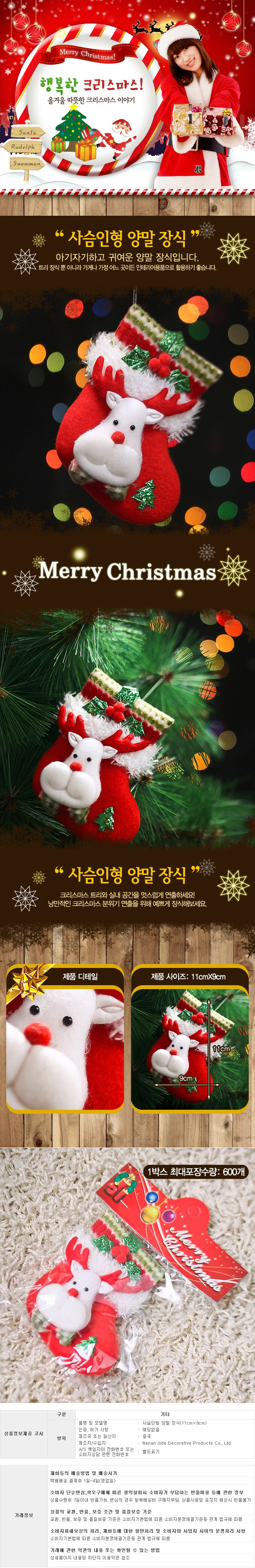 [ WINEQOK ] Christmas Goods / Deer doll socks decoration ×