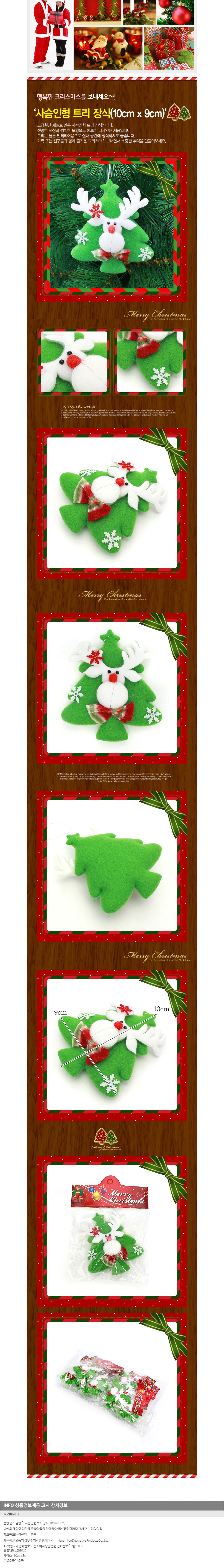 [ WINEQOK ] Christmas Goods / Deer doll tree decoration ×
