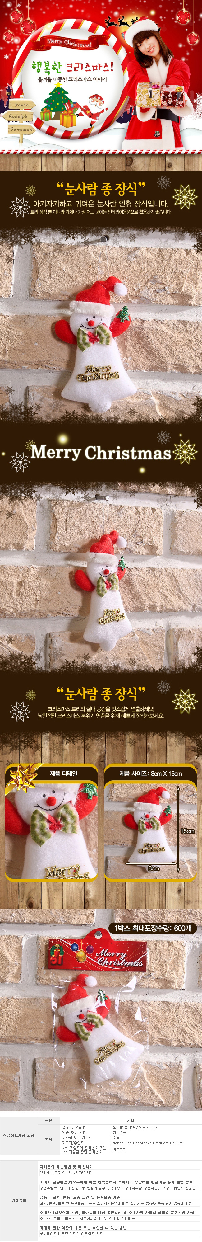 [ WINEQOK ] Christmas Goods / Snowman species 1p decoration ×