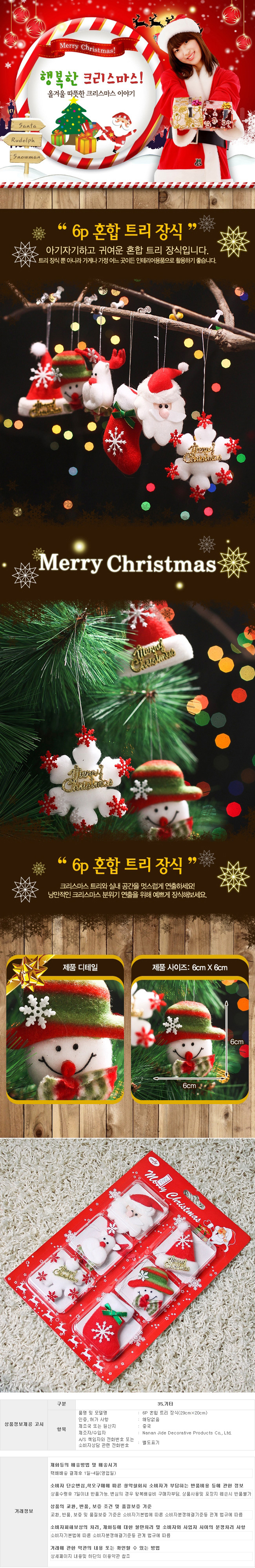 [ WINEQOK ] Christmas Goods / Mixed tree decoration ×