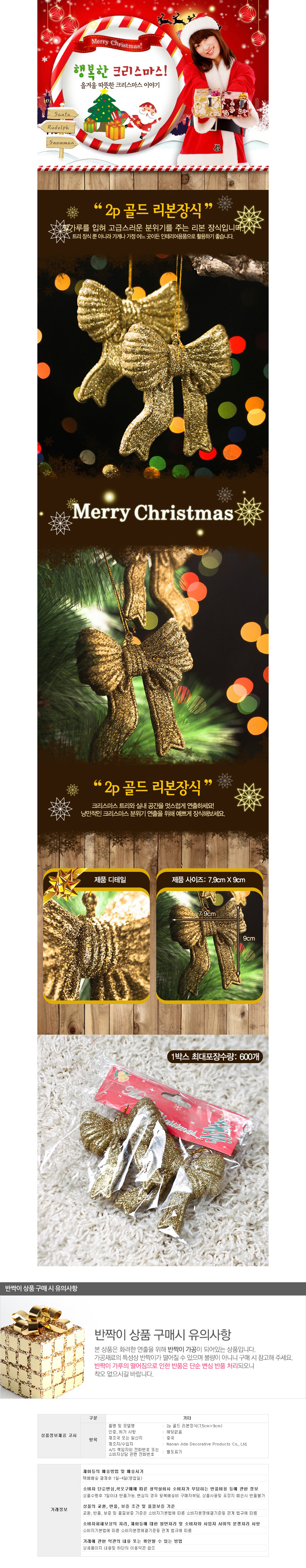 [ WINEQOK ] Christmas Goods / gold Ribbon decoration