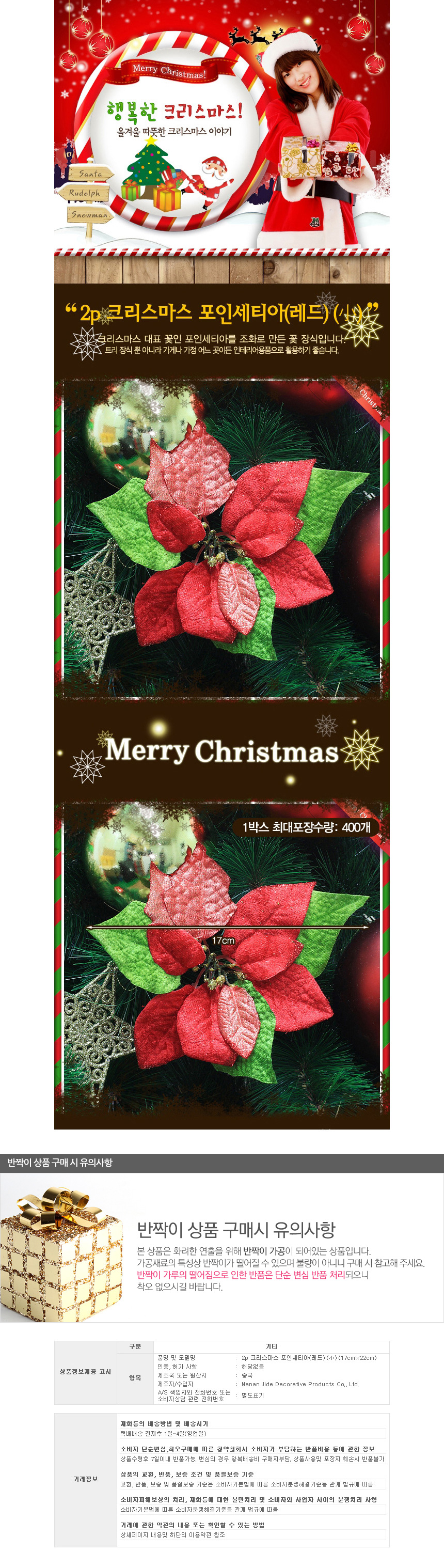 [ WINEQOK ] Christmas Goods / Christmas Poinsettia Red velvet small ×