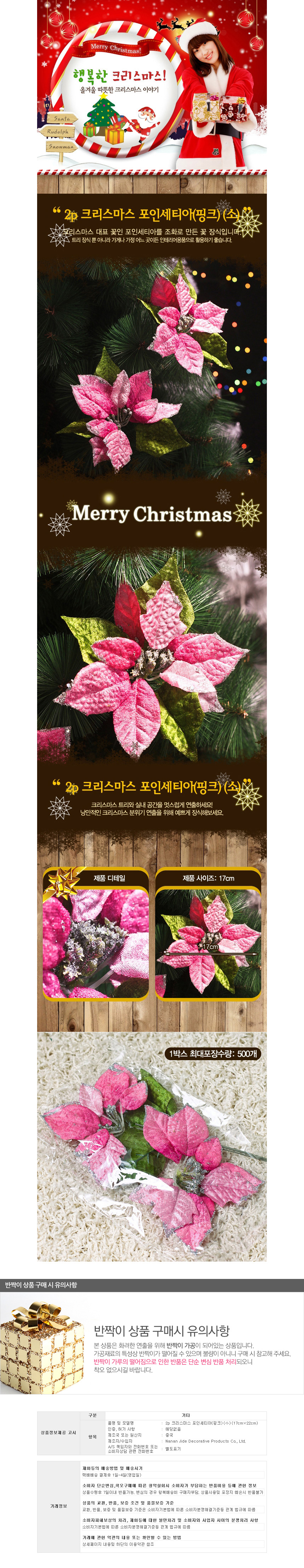 [ WINEQOK ] Christmas Goods / Christmas Poinsettia Pink Small ×