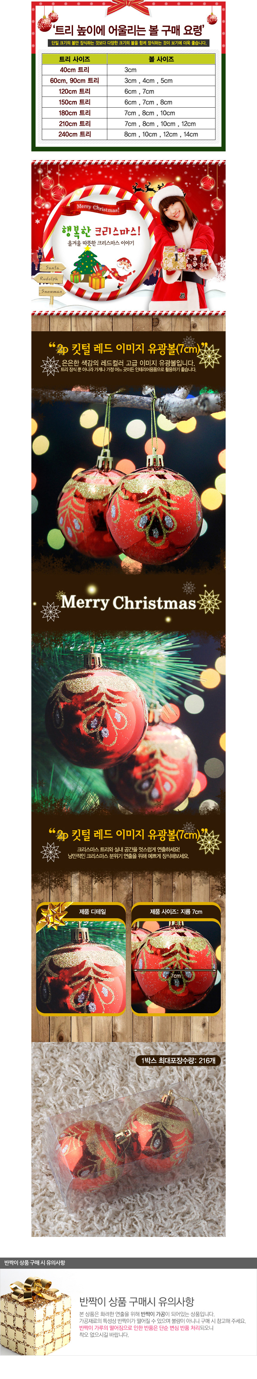 [ WINEQOK ] Christmas Goods / Kittell Red Velvet Image Glossy Ball 1p
