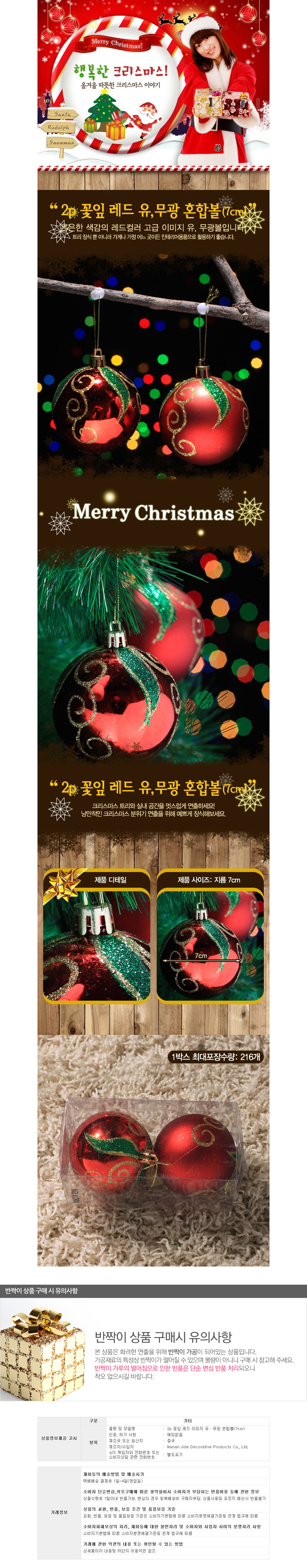 [ WINEQOK ] Christmas Goods / Petal Red Velvet Image Oil-matte mixed ball
