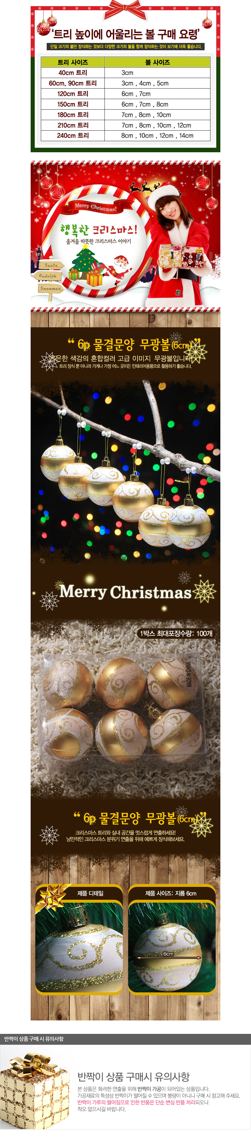 [ WINEQOK ] Christmas Goods / Wave pattern matte ball 1p