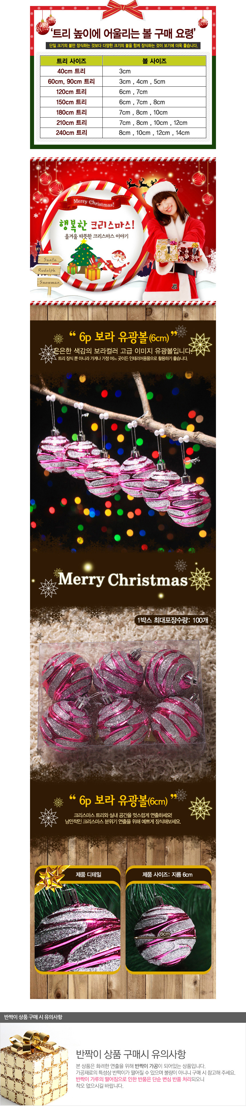 [ WINEQOK ] Christmas Goods / Purple Glossy ball