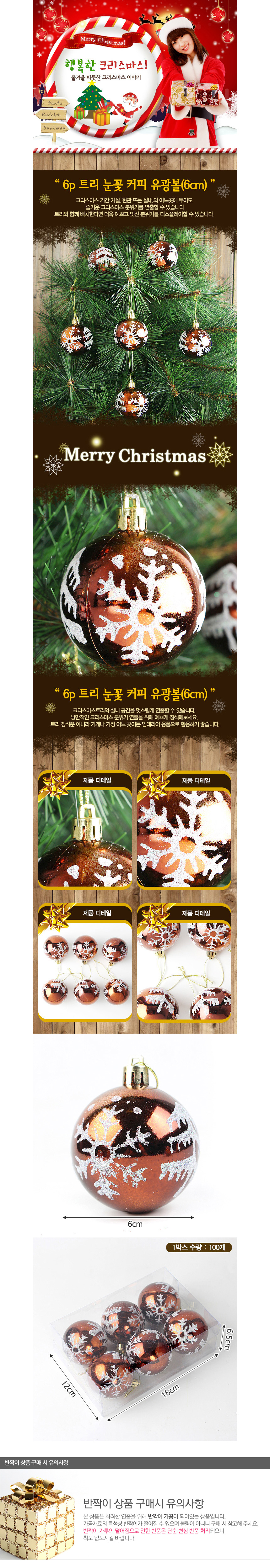 [ WINEQOK ] Christmas Goods / Tree Snow Flower Coffee Glossy Ball 1p