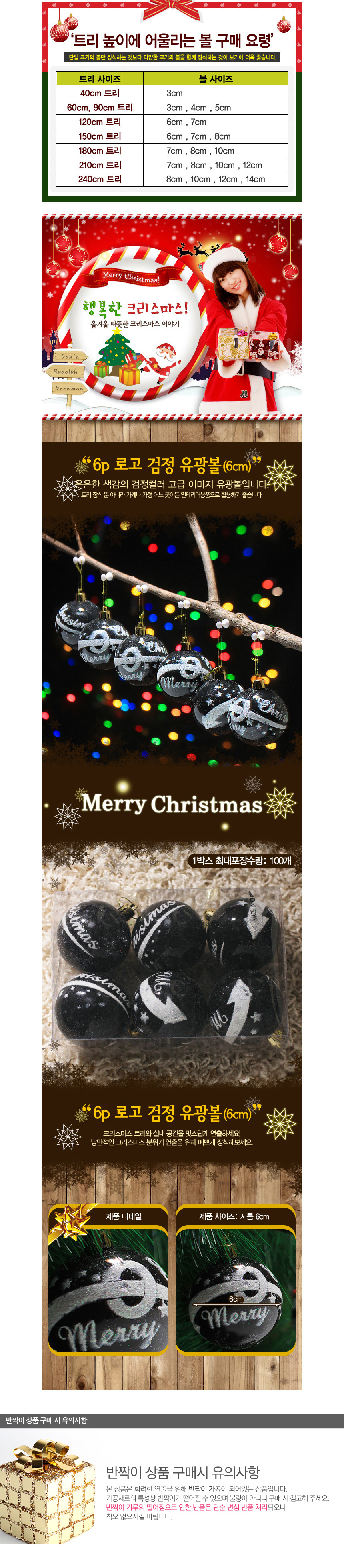 [ WINEQOK ] Christmas Goods / Logo Black Glossy Ball 1p