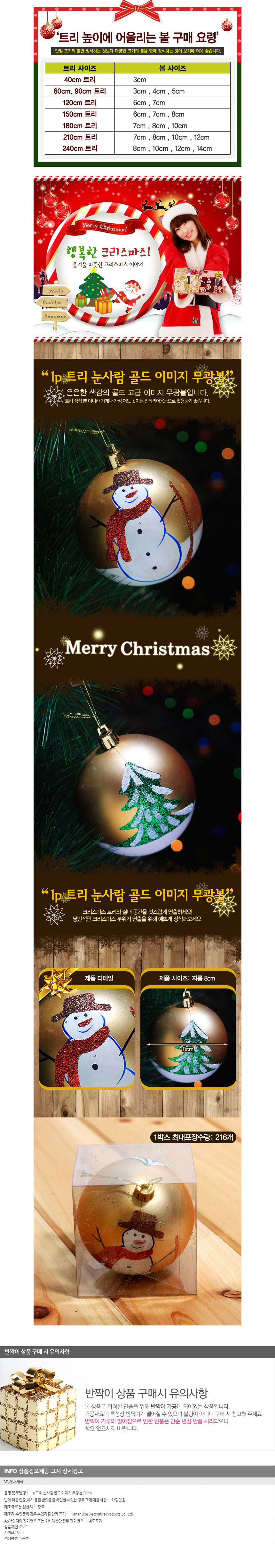 [ WINEQOK ] Christmas Goods / Tree snowman gold image matte ball 1p