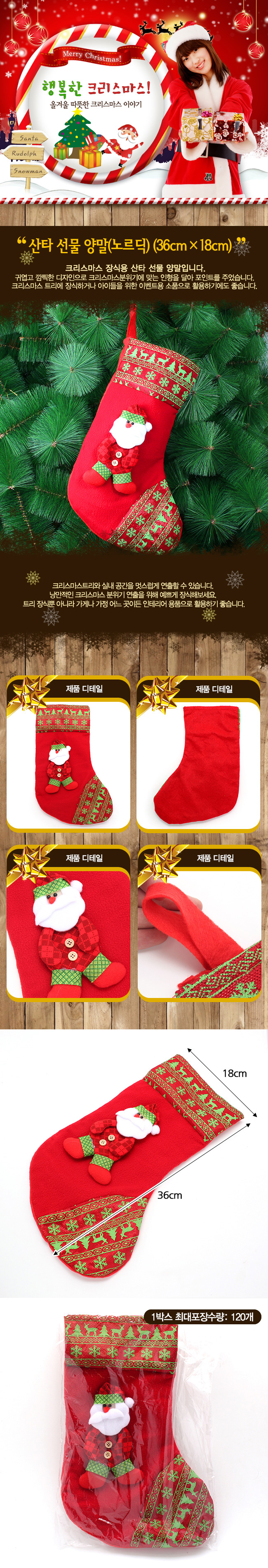 [ WINEQOK ] Christmas Goods / Nordic Gift Socks SANTA ×